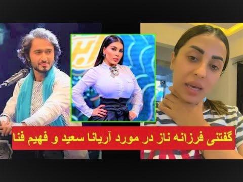 Farzana Naz Aryana Sayeed Fahim Fana
