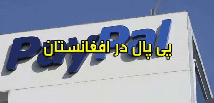 How to Create Paypal Account in Afghanistan