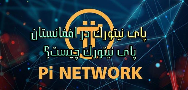 Pi Network in Afghanistan