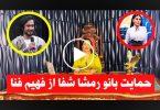 Ramsha Shafa Fahim Fana Shakila