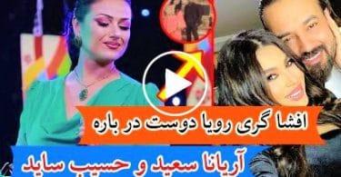 Roya Dost Hasib Sayed and Aryana Sayeed